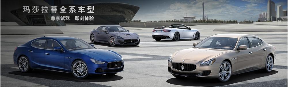 Maserati range in China